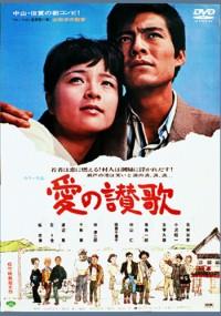 Ai no Sanka (1967) plakat