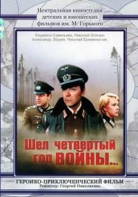 Był czwarty rok wojny (1983) plakat