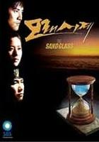 Mo-rae-shi-gae (1995) plakat