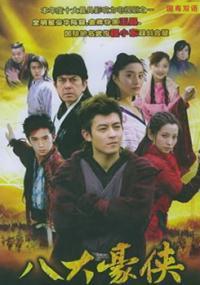 Ba Da Hao Xia (2006) plakat
