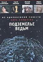 Podzemelye vedm (1989) plakat