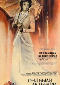 Oni byli aktyorami (1981) plakat