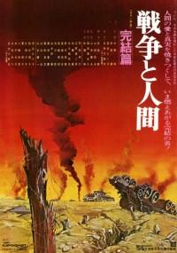 Senso to ningen III: Kanketsuhen (1973) plakat