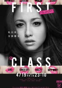 First Class (2014) plakat
