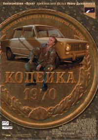 Kopiejka (2002) plakat
