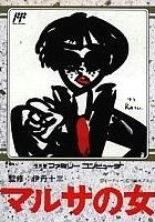 Ryoko w akcji (1987) plakat