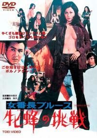 Mesubachi no chosen (1972) plakat