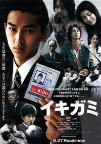 Ikigami (2008) plakat