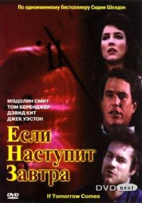 Jeśli nadejdzie jutro (1986) plakat
