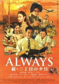 Always zoku san-chôme no yuhi (2007) plakat