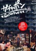 Gachapon (2004) plakat