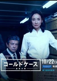 Kôrudo kêsu: Shinjitsu no Tobira (2016) plakat