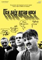 plakat - Psi laju, vetar nosi (2017)