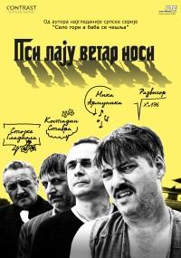 Psi laju, vetar nosi (2017) plakat