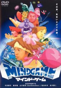 Mind Game (2004) plakat