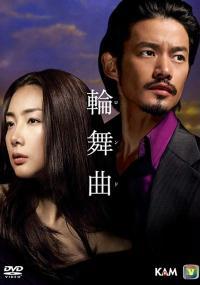 Rondo (2006) plakat