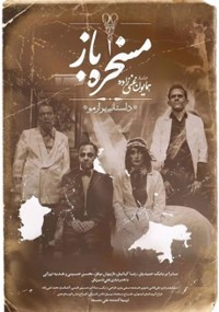 Kudłata historia (2019) plakat