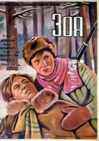 Zoja (1944) plakat