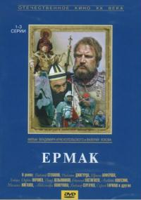 Yermak (1996) plakat