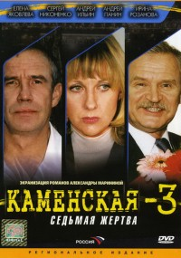 Kamenskaya: Sedmaya zhertva (2003) plakat