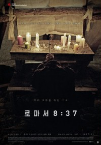 Ro-ma-seu 8:37 (2017) plakat