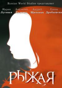 Ryzhaya (2008) plakat