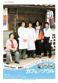 Kapye Seoul (2009) plakat