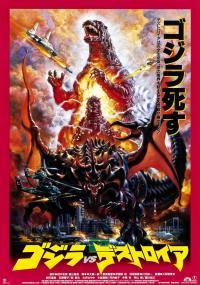 Godzilla kontra Destruktor