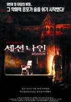 plakat - Dziewiąta sesja (2001)