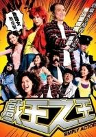 Hei wong ji wong (2007) plakat