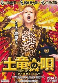 Pieśń ćmy: tajny agent Reiji (2013) plakat