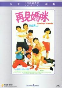 Zai jian ma mi (1986) plakat