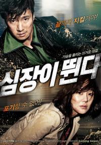 Sim-jang-i Ddwooin-da (2010) plakat