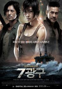 7-gwang-goo