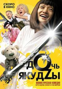 Córka yakuzy (2010) plakat