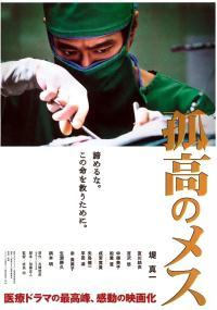 Kokō no Mes (2010) plakat