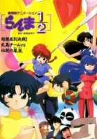 Ranma ½: Chô-musabetsu kessen! Ranma team VS densetsu no hôô