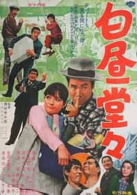 Hakuchū Dōdō (1968) plakat
