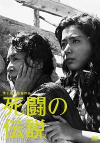 Shitō no Densetsu (1963) plakat