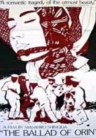 Hanare goze Orin (1977) plakat