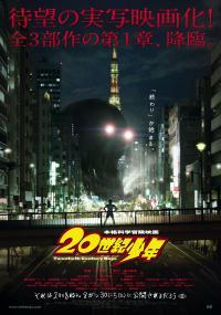 20-seiki shônen: Honkaku kagaku bôken eiga (2008) plakat