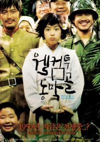 Wel-keom Too Dong-mak-gol (2005) plakat