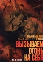 Vyzyvaem ogon na sebya (1963) plakat