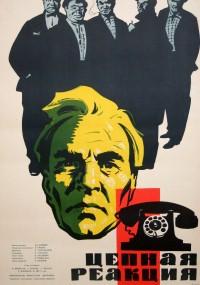 Reakcja łańcuchowa (1962) plakat