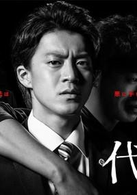 Daishō (2016) plakat