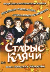 Staryye klyachi (2000) plakat
