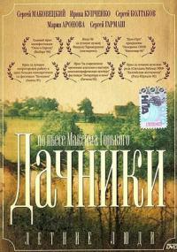 Letnie lyudi (1995) plakat