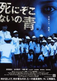 Shinizokonai no Ao (2008) plakat