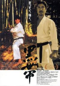 Kuro-obi (2007) plakat