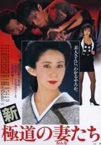 Shin gokudo no onna-tachi (1991) plakat
